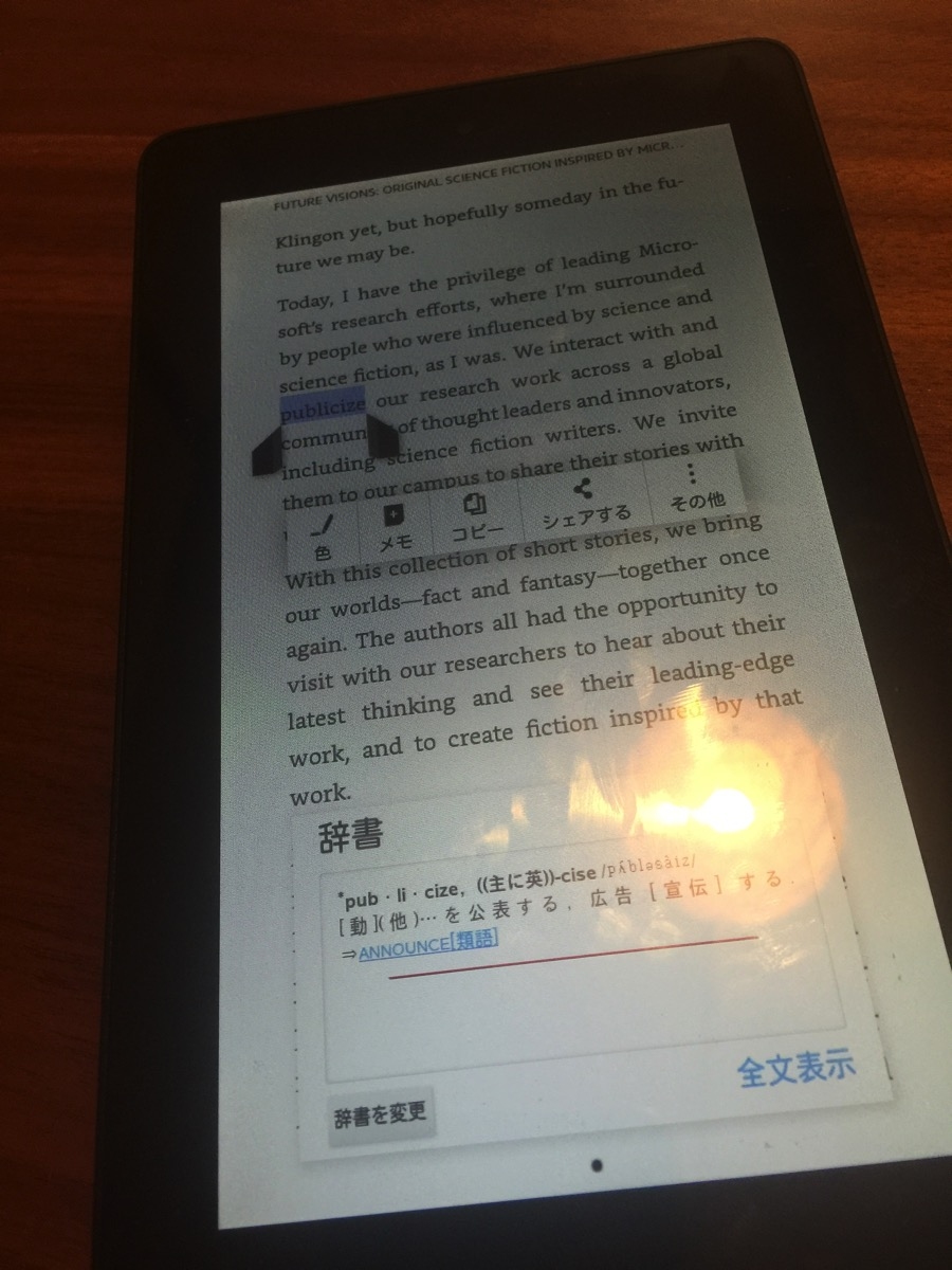 Kindle Fire電子書籍
